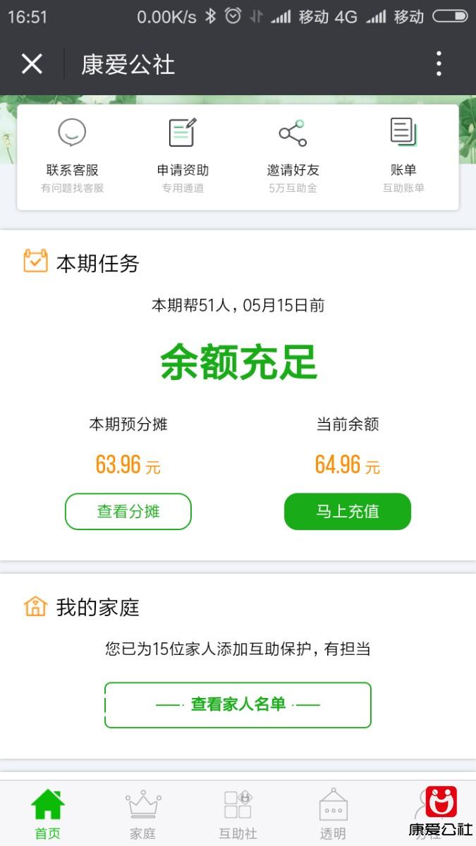 Screenshot_2018-05-01-16-51-07-973_com.tencent.mm.png